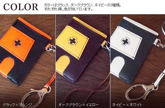カラー カラーはブラック(オレンジ)、ダークブラウン(イエロー)、ネイビー(ホワイト)の3種類。それぞれ挿し色が効いています。