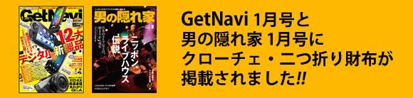 GetNavi 1月号 と 男の隠れ家 1月号 にクローチェ・二つ折り財布が掲載されました!!