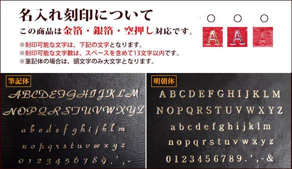 名入れ刻印について この商品は金箔・銀箔・空押し対応です。※刻印可能な文字は、下記の文字となります。※刻印可能な文字数は、スペースを含めて13時以内です。※筆記体の場合は、頭文字のみ大文字となります。※名入れ位置は、表1(表紙)表2(表紙裏)からお選びいただけます。