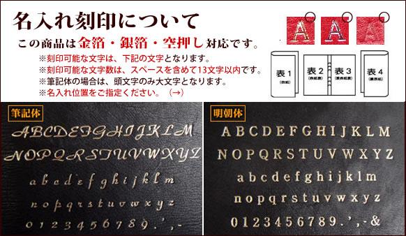 名入れ刻印について この商品は 金箔 ・ 銀箔 ・ 空押し 対応です。 ※刻印可能なもじは明朝体と筆記体となります。 ※刻印可能な文字数は、スペースを含めて13字以内です。※筆記体の場合は、頭文字のみの大文字となります。 ※名入れ位置をご指定下さい。 ※名入れ位置は表1(表紙)、表4(裏表紙)からご指定下さい。