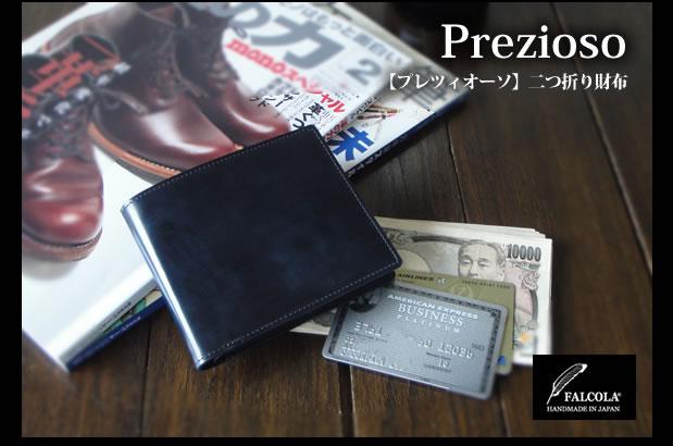 プレツィオーソ・二つ折り財布