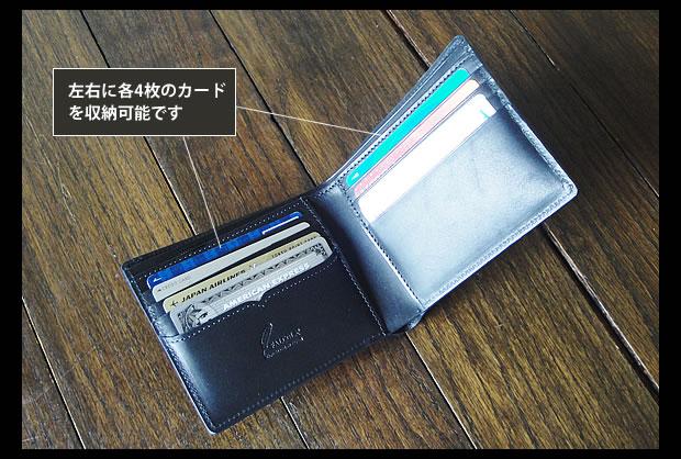 左右に4枚、合計8枚のカードを収納できます。