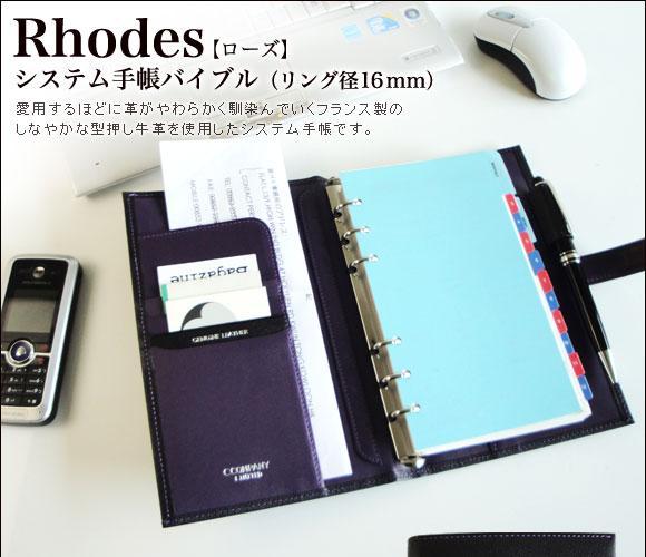 Rhodes[ローズ]システム手帳バイブル(リング径16mm) 愛用するほどに革がやわらかく馴染んでいくフランス製のしなやかな型押し牛革を使用したシステム手帳です。