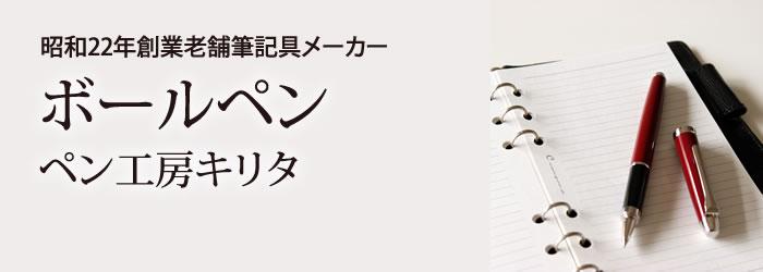 キリタのボールペン。日本の筆記用具メーカー上位数社へ、年間10万本以上を供給している、老舗工房・桐平工業�鰍ェ開発したオリジナルボールペンです。