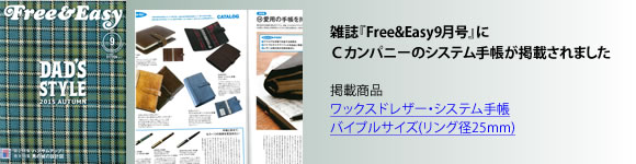 free&eazy掲載