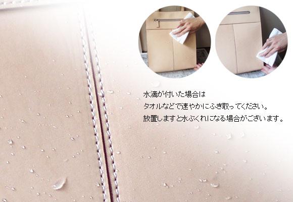 水滴が付いた場合はタオルなどで速やかにふき取ってください。放置しますと水ぶくれになる場合がございます。