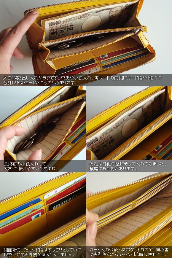 大きく開き出し入れが楽です。中央が小銭入れ、両サイドの内側にカード段が6個づつ、合計12枚のカードがスッキリ収まります。 長財布の小銭入れって大きくて使いやすいですよね。お札は外側の壁に沿って入れてみました。横幅にも余裕があります。 側面を使ったカード段はすっきりとしていて12枚入れても外見がぼってりしません。カード入れの後ろはポケットなので、領収書や割引券などちょっとしまう時に便利です。