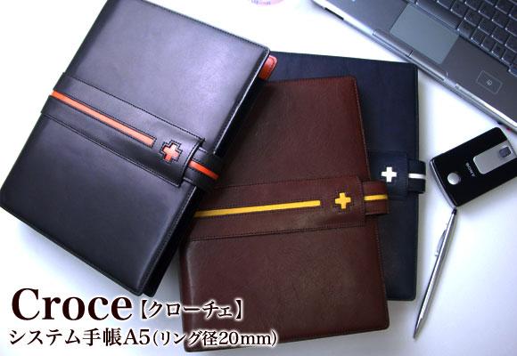 Crose[クローチェ] システム手帳A5(リング径20mm)