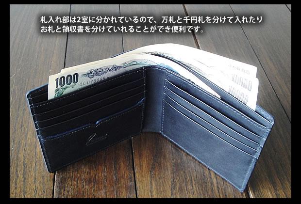 札入れ部は2室に分かれているので、万札と千円札を分けて入れたり、お札と領収書を分けて入れることができ便利です。