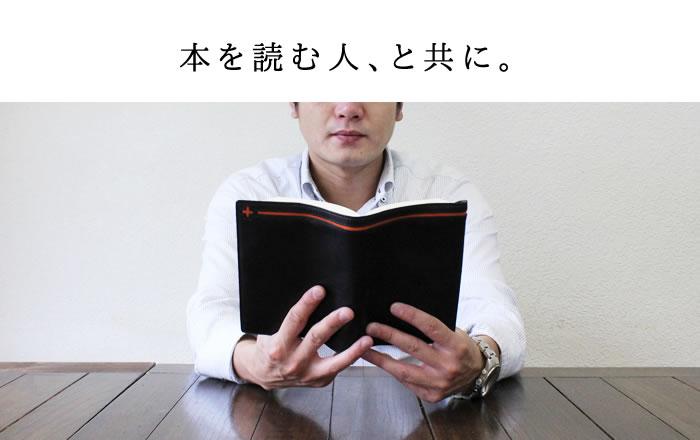書斎でも、通勤電車でも。本を読む姿をより知的に感じさせてしまう、上質な革のブックカバー。使い込むほどに手に馴染む、その手触りのよさもご堪能ください。